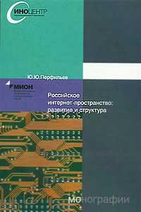Ю.Ю. Перфильев. Российское интернет-пространство: развитие и структура